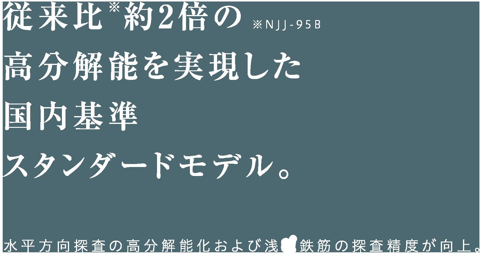 協会 電柱 日本 検査 破壊 非
