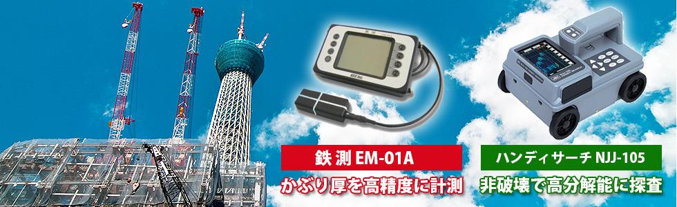 鉄測EM-01A ハンディサーチNJJ-105