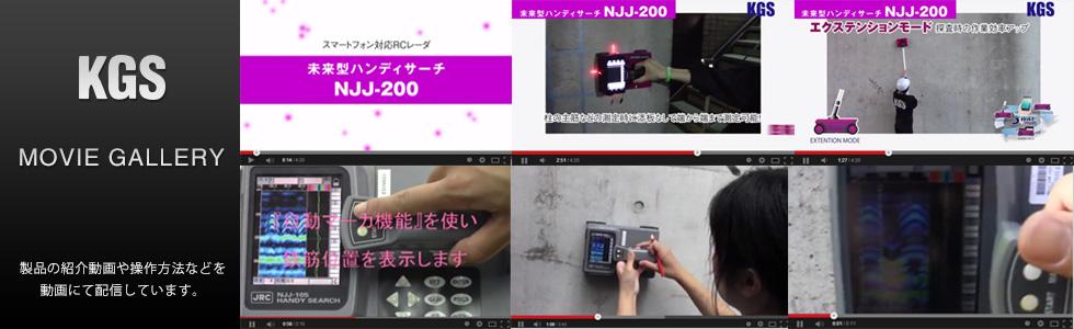 計測技術サービス 動画ギャラリー