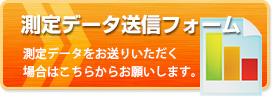 測定データ送信フォーム