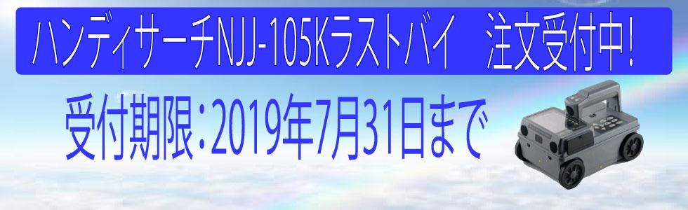 NJJ-105Kラストバイ!注文はこちらから!