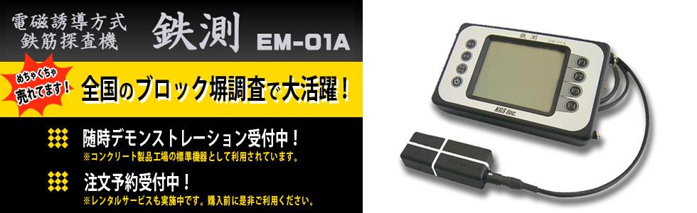 鉄測 EM-01A 全国のブロック塀調査で大活躍! 注文予約受付中! 随時デモンストレーション受付中!