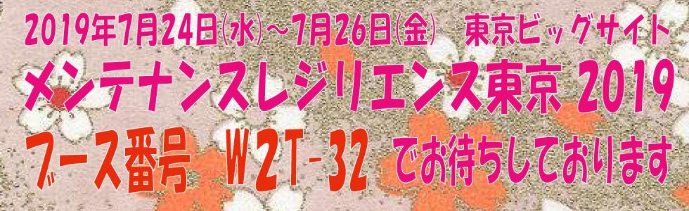 メンテナンスレジリエンス東京2019の情報はこちらから!
