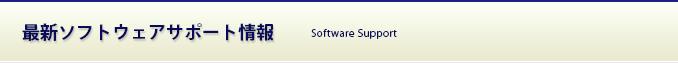 ソフトウェアサポート情報