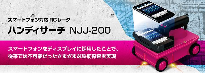 njj200_main