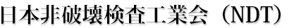 日本非破壊工業会(DNT)