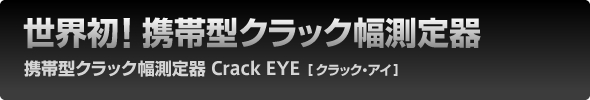 crackeye3_header