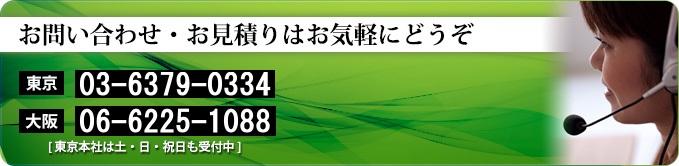 お問い合わせ東京支店、大阪支店