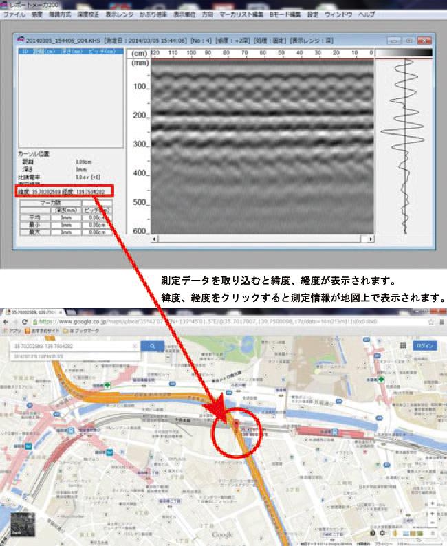 測定データを取り込むと緯度、経度が表示されます。緯度、経度をクリックすると測定情報が地図上で表示されます。
